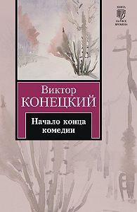 Виктор Конецкий -Начало конца комедии (повести и рассказы)