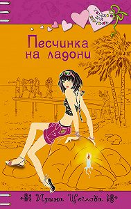 Ирина Владимировна Щеглова -Песчинка на ладони
