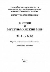 Валентина Сченснович -Россия и мусульманский мир № 7 / 2011