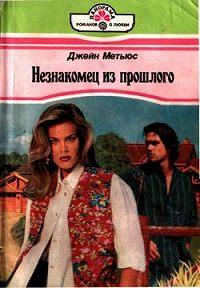 Джейн Мэтьюс -Незнакомец из прошлого