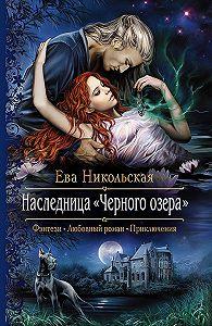 Ева Никольская -Наследница «Черного озера»