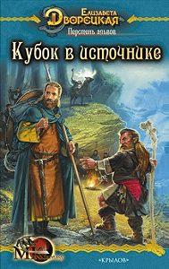 Елизавета Дворецкая - Перстень альвов. Книга 1: Кубок в источнике