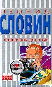 Леонид Словин - Полночный детектив