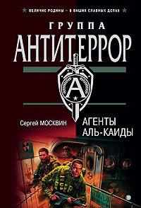 Сергей Москвин -Агенты «Аль-Каиды»
