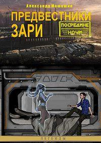 Александр Машонин -Предвестники зари