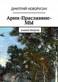 Дмитрий Новорусин -Арии-Праславяне-МЫ