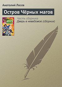 Анатолий Лосев -Остров Чёрных магов