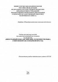 А. Яковлева - Иностранный язык (английский): особенности языка современной англоязычной прессы