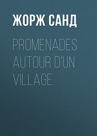 Жорж Санд -Promenades autour d'un village