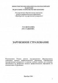 Люция Садыкова -Зарубежное страхование