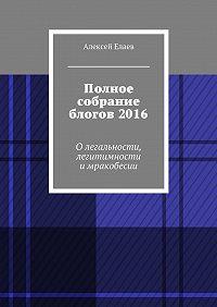 Алексей Елаев -Полное собрание блогов 2016. Олегальности, легитимности имракобесии