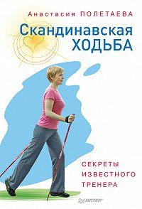 Анастасия Полетаева -Скандинавская ходьба. Секреты известного тренера