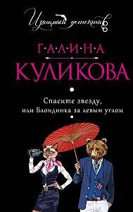 Галина Куликова -Спасите звезду, или Блондинка за левым углом