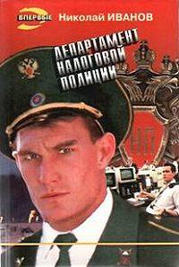Николай Иванов -Департамент налоговой полиции