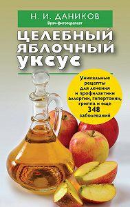 Николай Даников -Целебный яблочный уксус