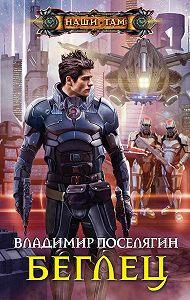 Владимир Поселягин -Беглец