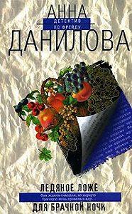 Анна Данилова - Ледяное ложе для брачной ночи