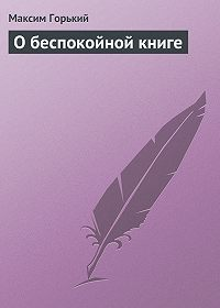 Максим Горький - О беспокойной книге