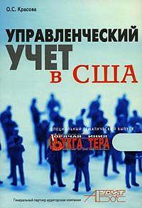 Ольга Красова -Управленческий учет в США