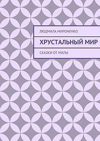 Людмила Мироненко -Хрустальныймир. Сказки отМилы