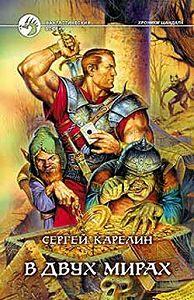 Сергей Карелин -В двух мирах