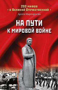 Арсен Мартиросян -На пути к мировой войне