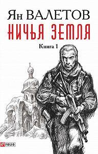 Ян Валетов -Ничья земля. Книга 1