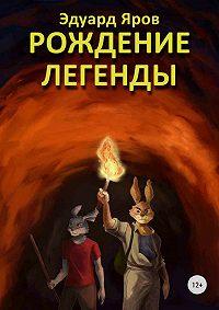 Эдуард Яров -Рождение легенды