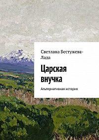 Светлана Бестужева-Лада -Царская внучка