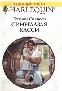 Кэтрин  Спэнсер -Синеглазая Касси