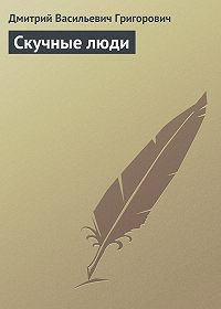 Дмитрий Григорович -Скучные люди