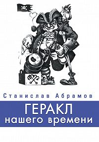 Станислав Абрамов -Геракл нашего времени (сборник)