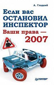 Алексей Гладкий - Если вас остановил инспектор. Ваши права – 2008