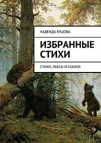 Надежда Ершова -Избранные стихи. стихи, пьесы исказки