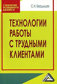 Сергей Бердышев -Технологии работы с клиентами разной трудности