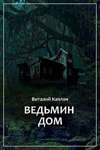 Виталий Каплан -Ведьмин Дом, или Тихие игры в помещении…