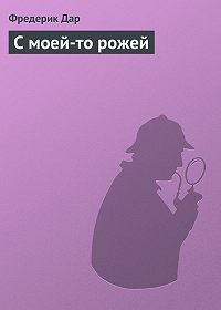 Фредерик Дар -С моей-то рожей