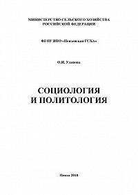 Ольга Уланова -Социология и политология