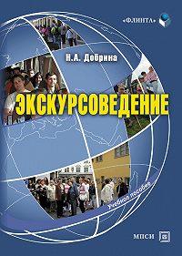 Н. А. Добрина -Экскурсоведение. Учебное пособие