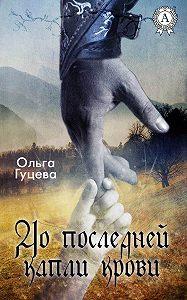 Ольга Гуцева -До последней капли крови