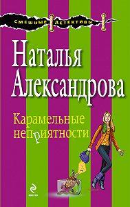 Наталья Александрова -Карамельные неприятности