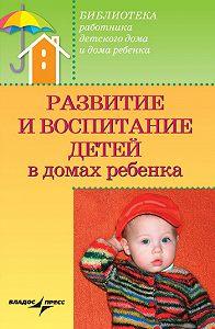 Валерий Анатольевич Доскин -Развитие и воспитание детей в домах ребенка