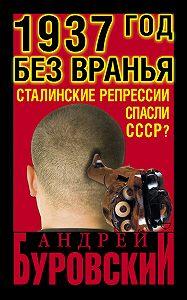 Андрей Буровский - 1937 Год без вранья «Сталинские репрессии» спасли СССР!