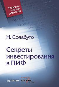 Николай Вячеславович Солабуто - Секреты инвестирования в ПИФ