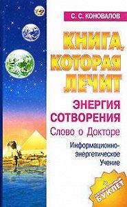 Сергей Коновалов -Энергия Сотворения