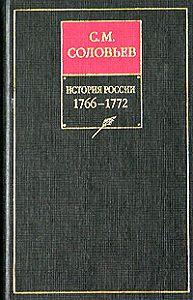 Сергей Соловьев - История России с древнейших времен. Книга XIV. 1766–1772