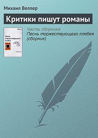Михаил Веллер -Критики пишут романы
