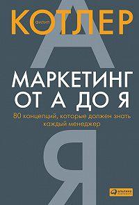 Филип Котлер -Маркетинг от А до Я: 80 концепций, которые должен знать каждый менеджер