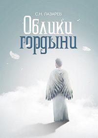 Сергей Лазарев -Облики гордыни