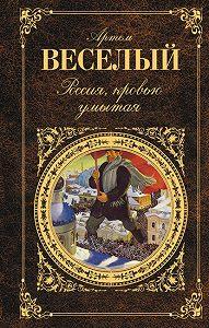 Артём Весёлый - Письмо